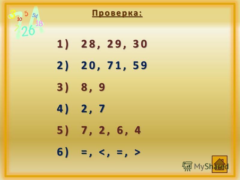 Проверка: 1) 28, 29, 30 2) 20, 71, 59 3) 8, 9 4) 2, 7 5) 7, 2, 6, 4 6) =, 6) =,