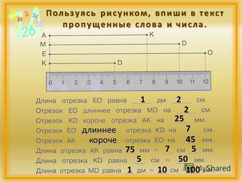 Пользуясь рисунком, впиши в текст пропущенные слова и числа. 12 2 25 длиннее 7 короче 45 75 75 550 110100
