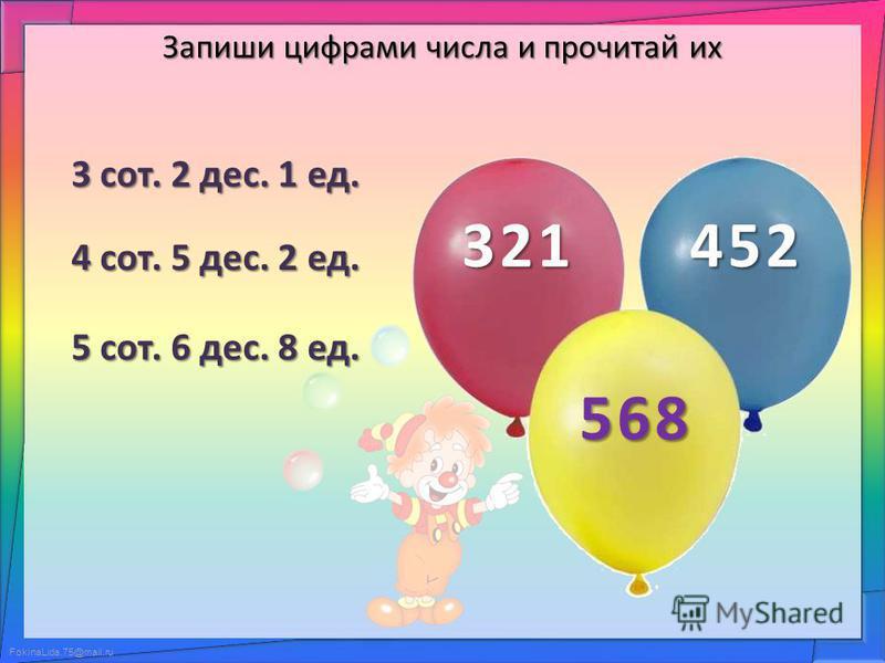 FokinaLida.75@mail.ru Запиши цифрами числа и прочитай их 3 сот. 2 дес. 1 ед. 321 4 сот. 5 дес. 2 ед. 452 5 сот. 6 дес. 8 ед. 568