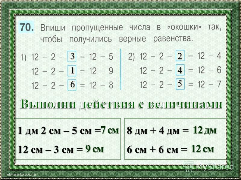 3 1 6 2 4 5 1 дм 2 см – 5 см = 12 см – 3 см = 8 дм + 4 дм = 6 см + 6 см = 7 см 9 см 12 дм 12 см