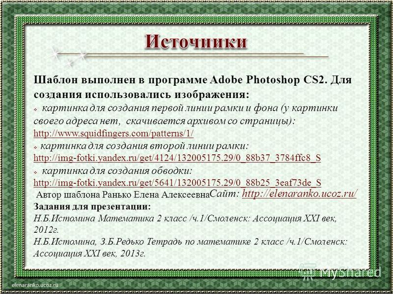 Шаблон выполнен в программе Adobe Photoshop CS2. Для создания использовались изображения: картинка для создания первой линии рамки и фона (у картинки своего адреса нет, скачивается архивом со страницы): http://www.squidfingers.com/patterns/1/ http://