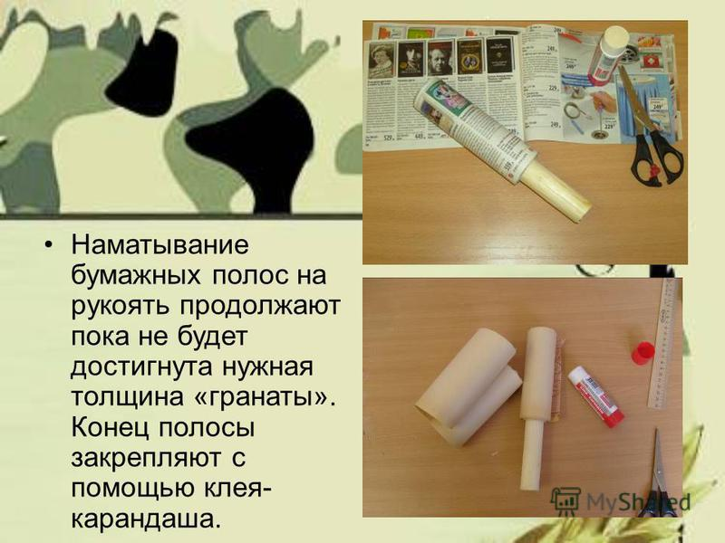 Наматывание бумажных полос на рукоять продолжают пока не будет достигнута нужная толщина «гранаты». Конец полосы закрепляют с помощью клея- карандаша.
