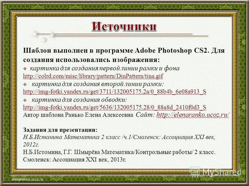 Шаблон выполнен в программе Adobe Photoshop CS2. Для создания использовались изображения: картинка для создания первой линии рамки и фона http://colrd.com/misc/library/pattern/DinPattern/tina.gif картинка для создания второй линии рамки: http://img-f