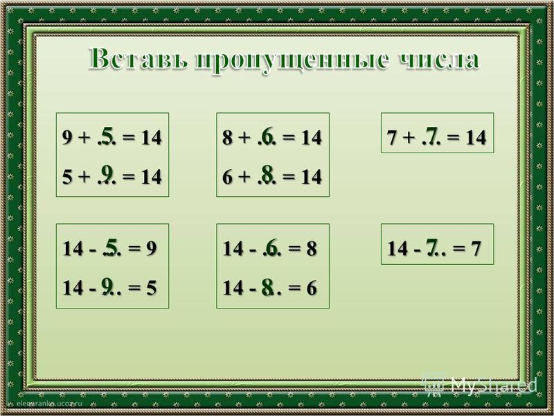 9 + … = 14 5 + … = 14 8 + … = 14 6 + … = 14 7 + … = 14 14 - … = 9 14 - … = 5 14 - … = 8 14 - … = 6 14 - … = 7 5 9 5 9 6 8 6 8 7 7