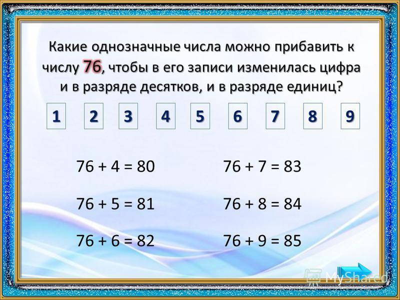 123456789 76 + 4 = 80 76 + 5 = 81 76 + 6 = 82 76 + 7 = 83 76 + 8 = 84 76 + 9 = 85