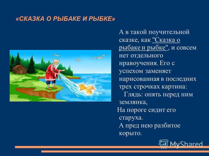 конспект занятия на тему сказка о рыбаке и рыбке