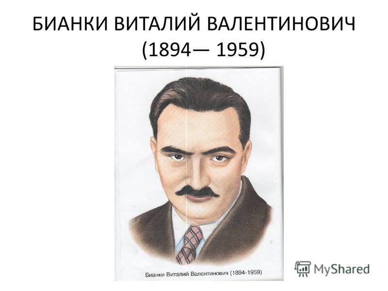 БИАНКИ ВИТАЛИЙ ВАЛЕНТИНОВИЧ (1894 1959)
