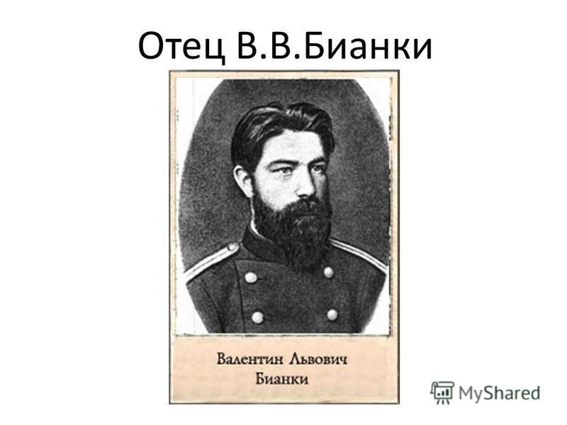 Отец В.В.Бианки