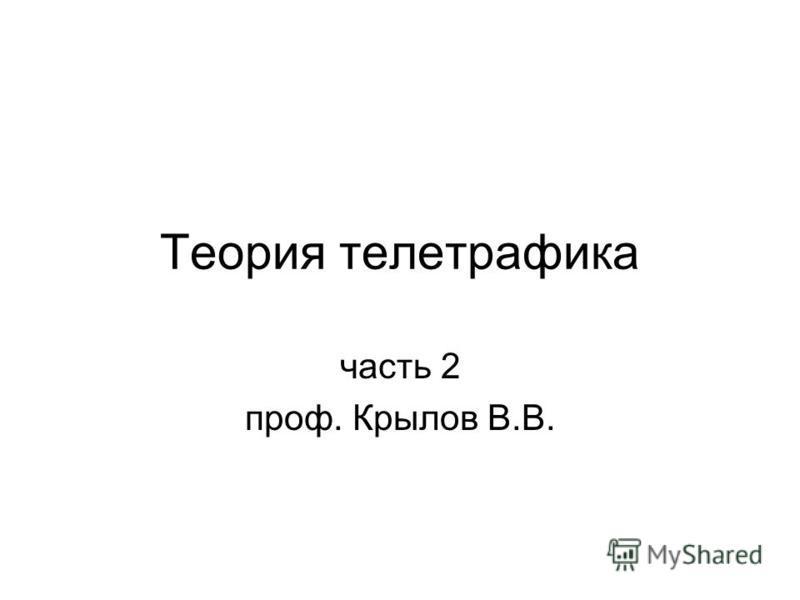 Теория телетрафика часть 2 проф. Крылов В.В.