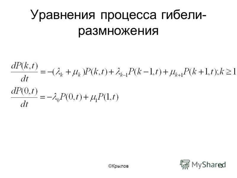 ©Крылов 13 Уравнения процесса гибели- размножения