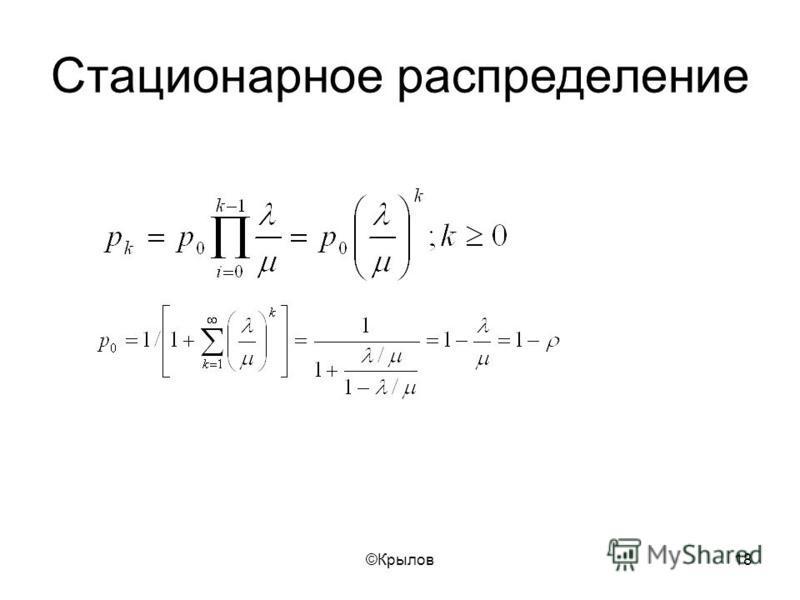 ©Крылов 18 Стационарное распределение