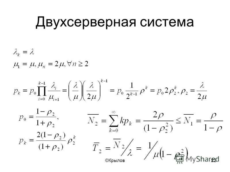 ©Крылов 22 Двухсерверная система