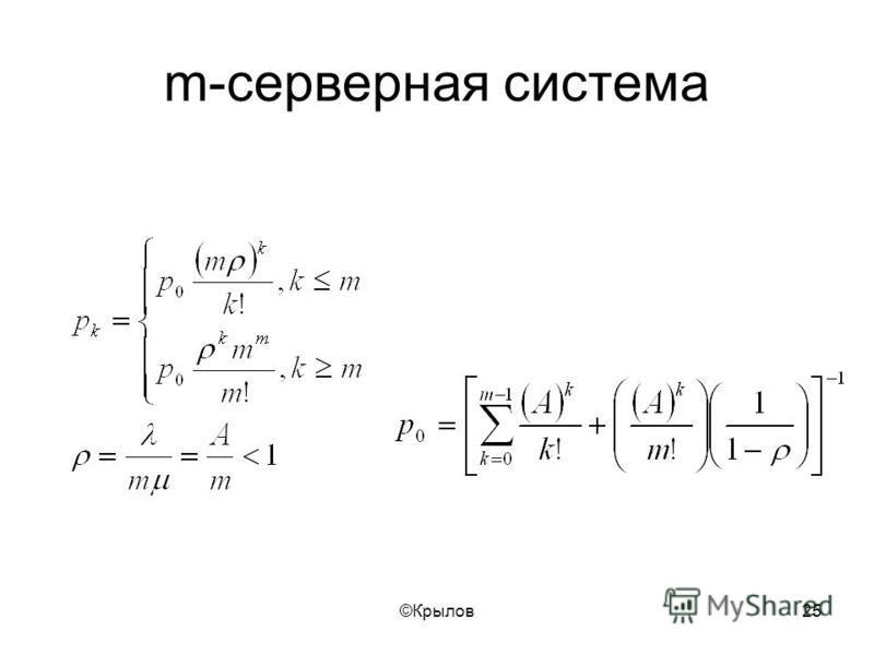 ©Крылов 25 m-серверная система
