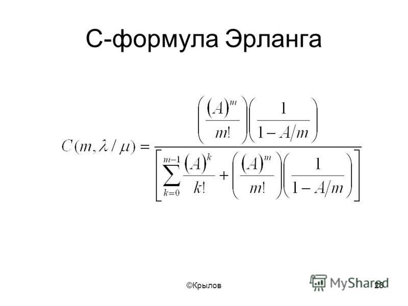 ©Крылов 26 С-формула Эрланга