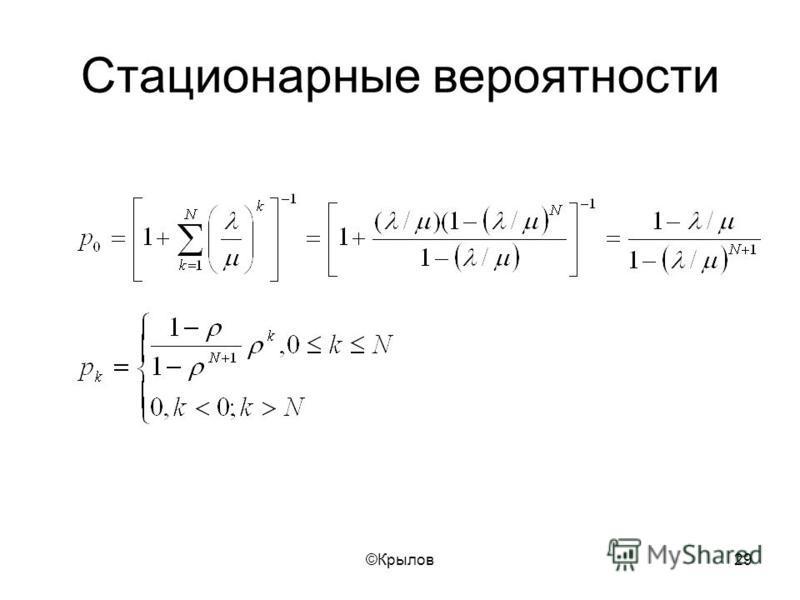 ©Крылов 29 Стационарные вероятности