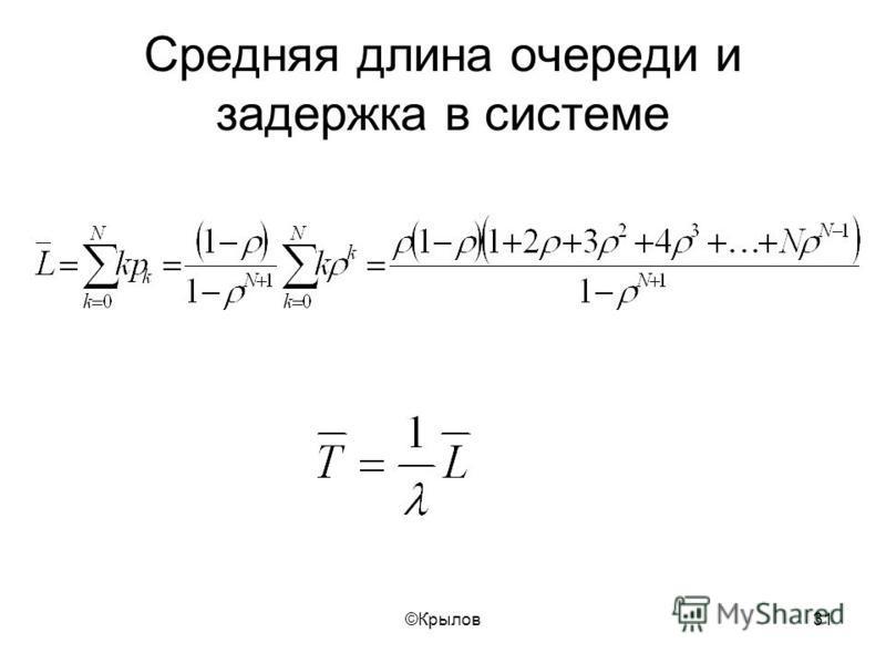 ©Крылов 31 Средняя длина очереди и задержка в системе