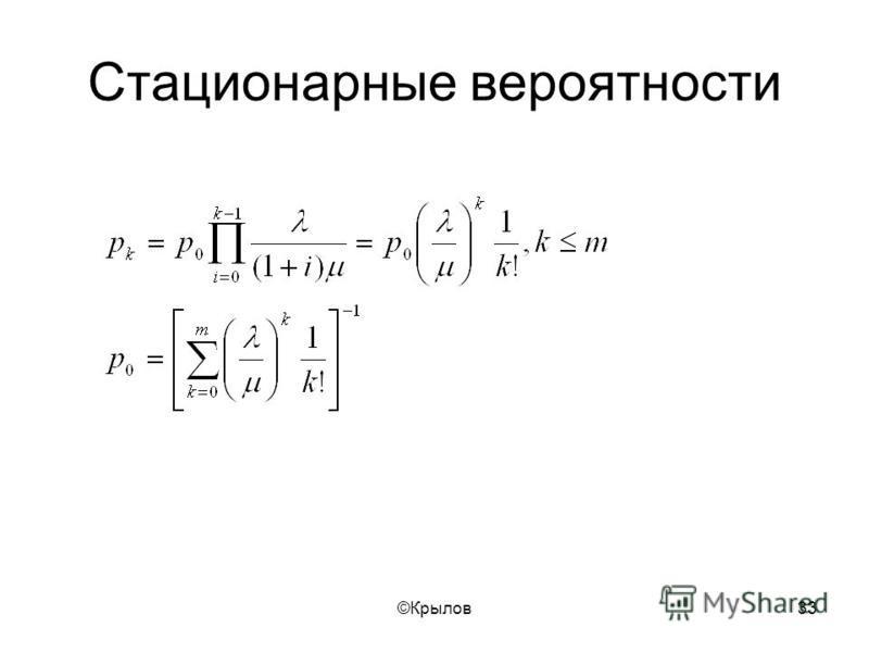 ©Крылов 33 Стационарные вероятности