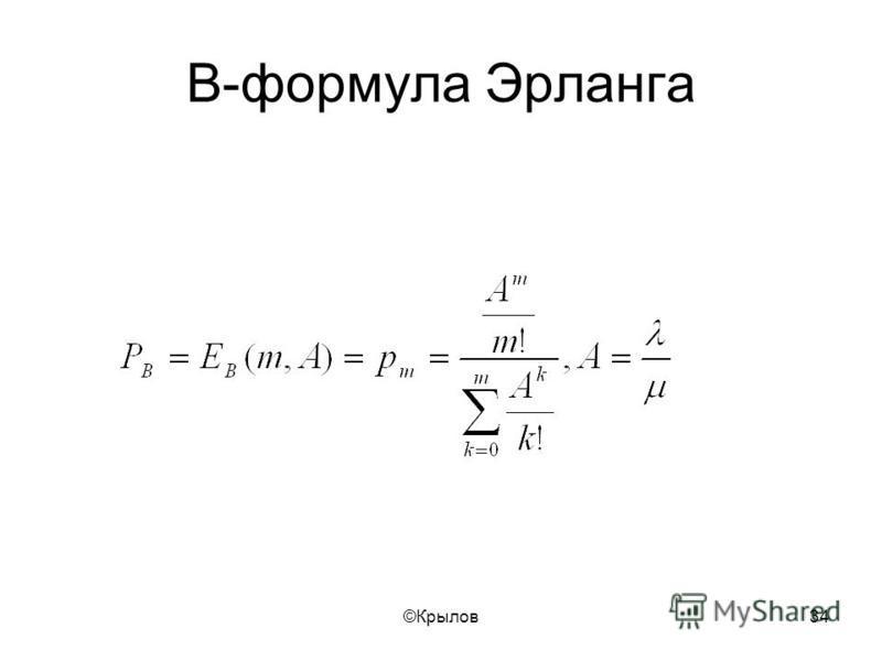 ©Крылов 34 В-формула Эрланга