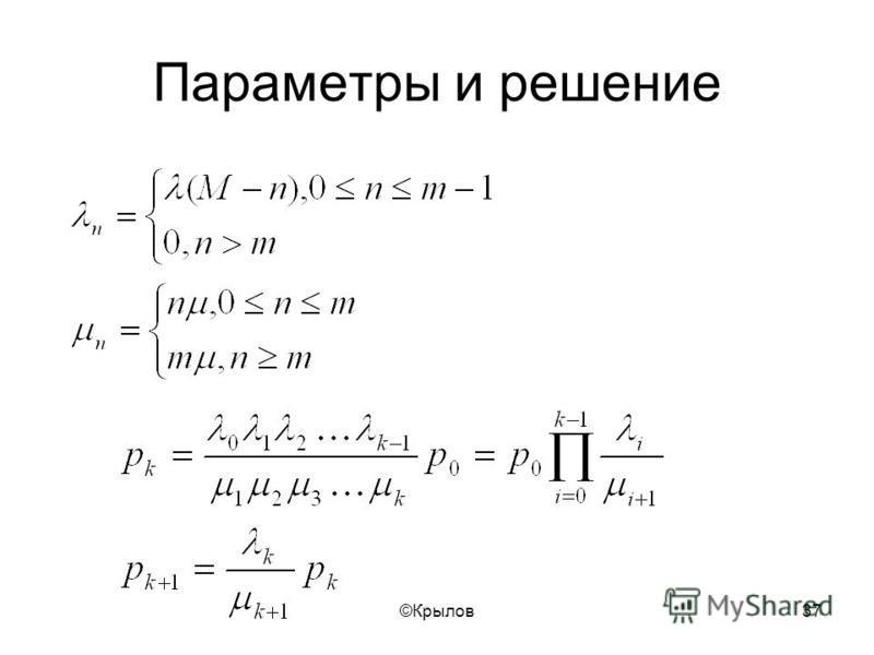 ©Крылов 37 Параметры и решение