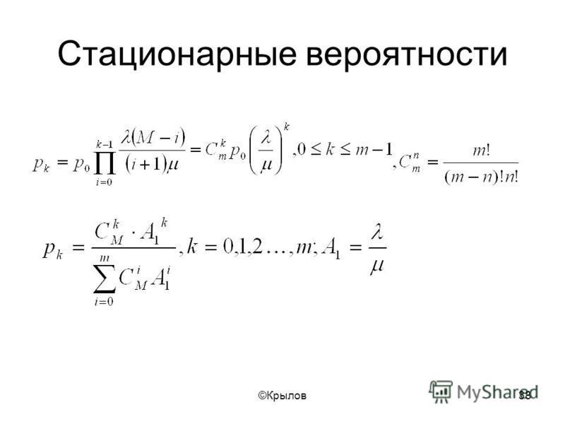 ©Крылов 38 Стационарные вероятности