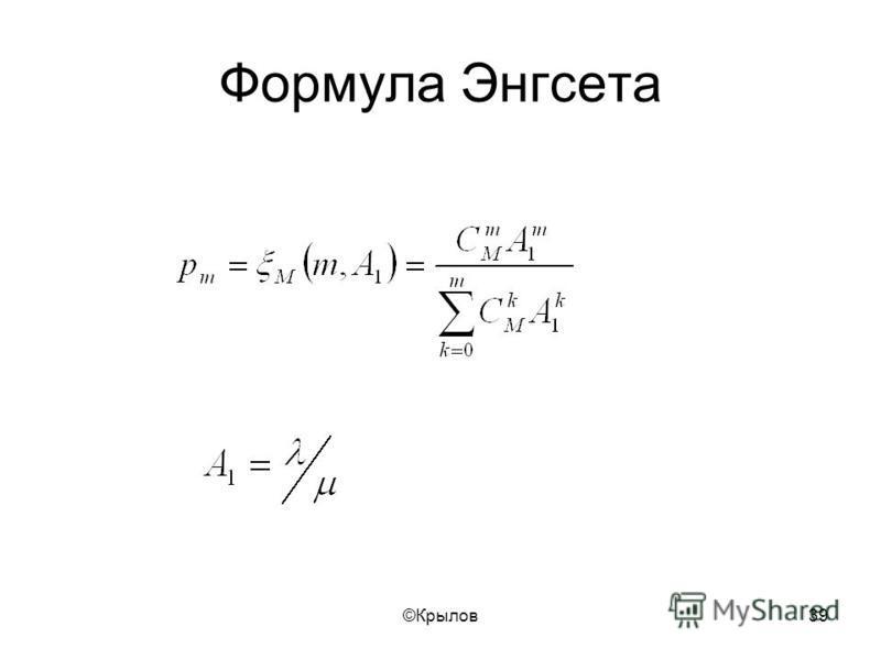 ©Крылов 39 Формула Энгсета