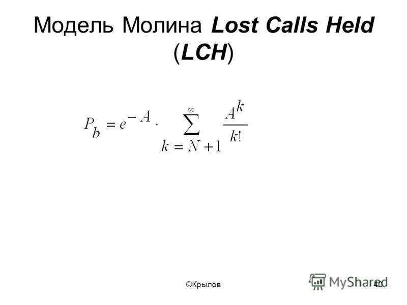 ©Крылов 40 Модель Молина Lost Calls Held (LCH)