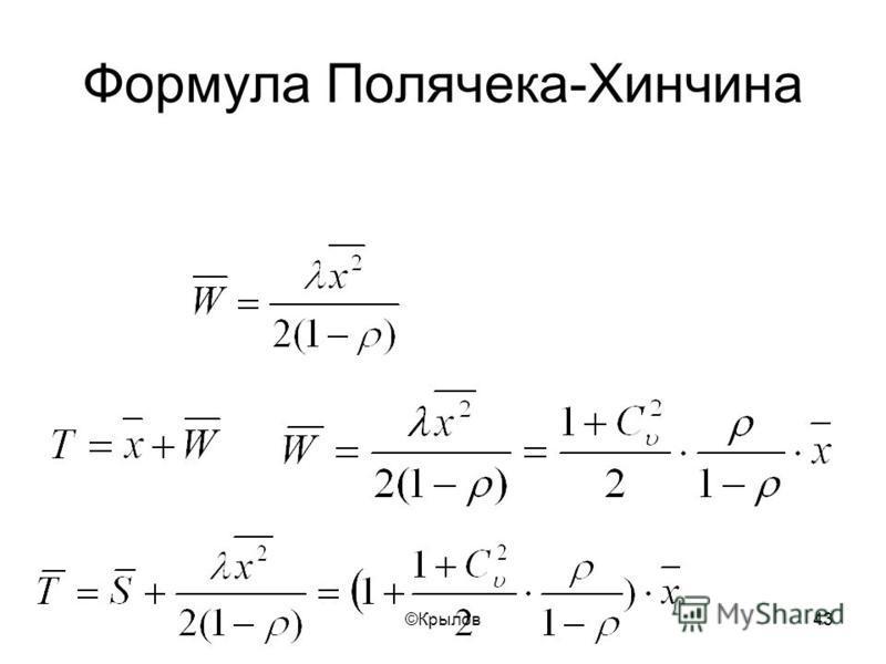 ©Крылов 43 Формула Полячека-Хинчина