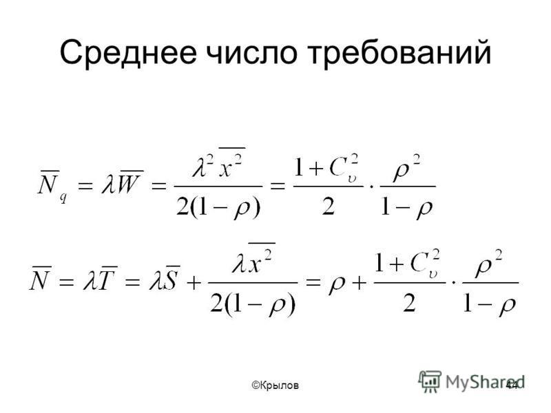 ©Крылов 44 Среднее число требований