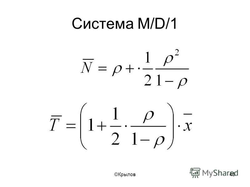 ©Крылов 46 Система M/D/1