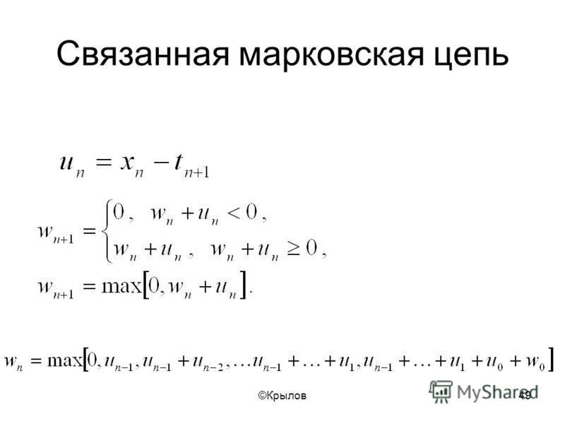 ©Крылов 49 Связанная марковская цепь