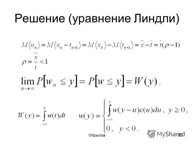©Крылов 50 Решение (уравнение Линдли)