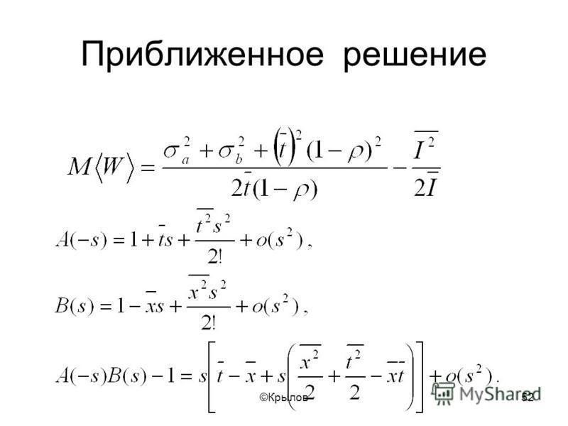 ©Крылов 52 Приближенное решение