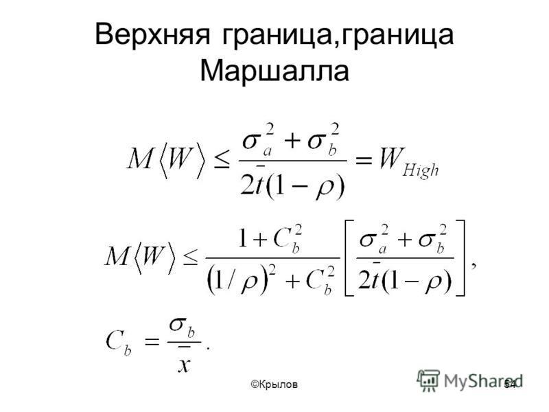 ©Крылов 54 Верхняя граница,граница Маршалла
