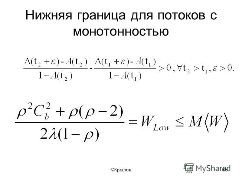 ©Крылов 55 Нижняя граница для потоков с монотонностью