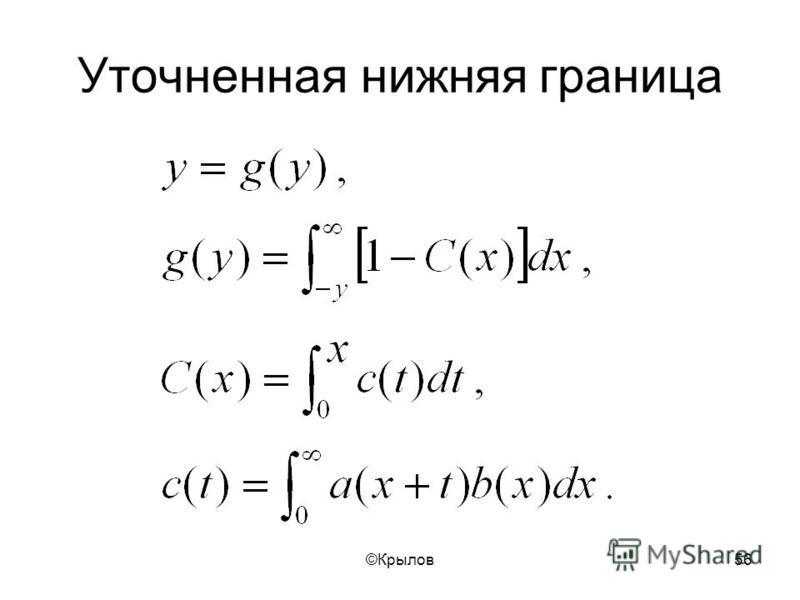©Крылов 56 Уточненная нижняя граница