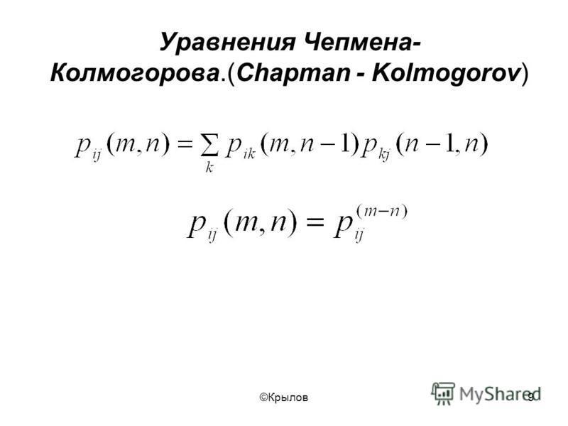 ©Крылов 9 Уравнения Чепмена- Колмогорова.(Chapman - Kolmogorov)
