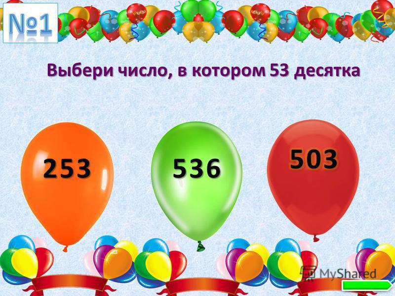 Выбери число, в котором 53 десятка 253 536