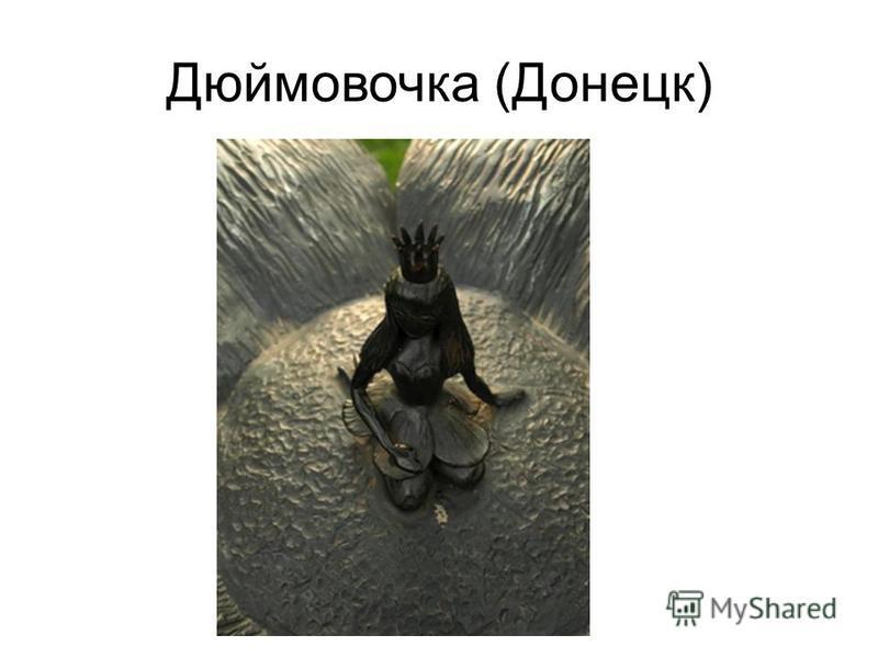 Дюймовочка (Донецк)