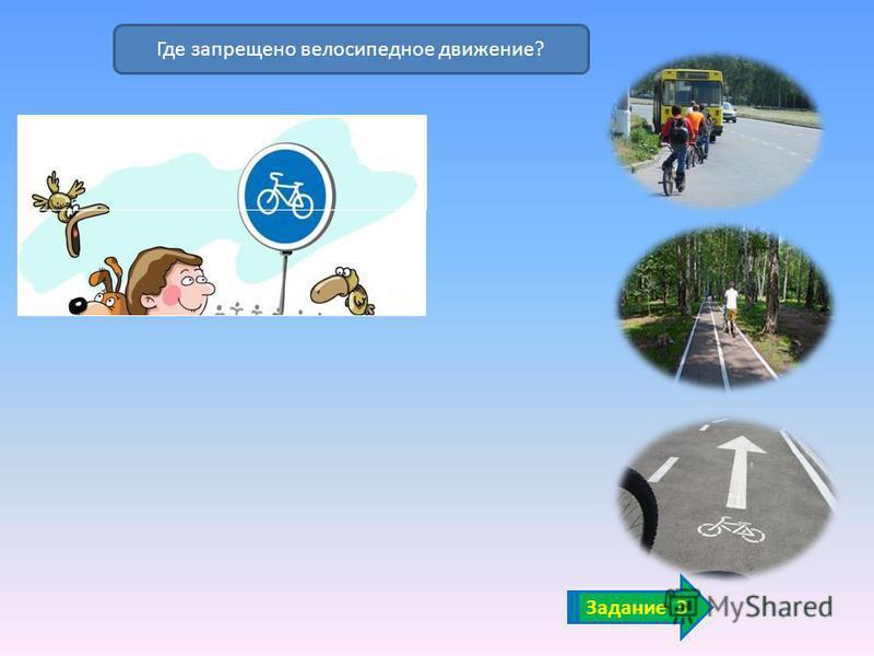 Задание 2 Найди знак «Велосипедная дорожка»