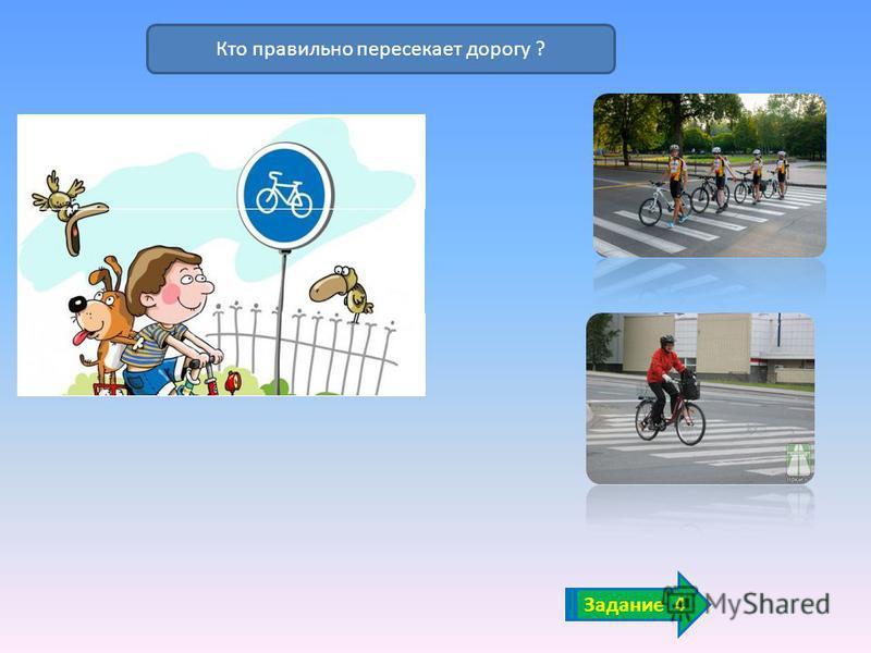 Задание 3 Где запрещено велосипедное движение?