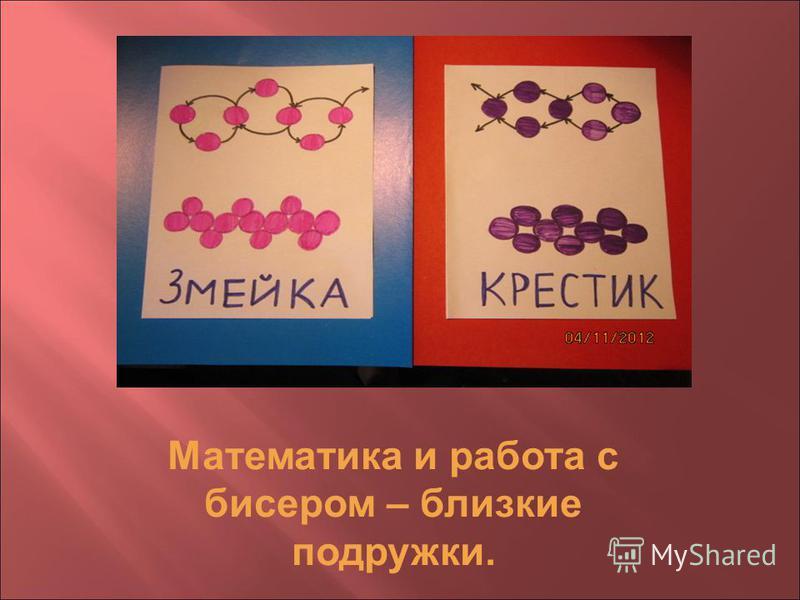 Математика и работа с бисером – близкие подружки.