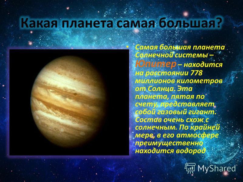 Самая большая планета Солнечной системы – Юпитер – находится на расстоянии 778 миллионов километров от Солнца. Эта планета, пятая по счету, представляет собой газовый гигант. Состав очень схож с солнечным. По крайней мере, в его атмосфере преимуществ