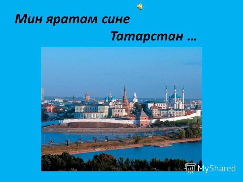 Мин яратам сине Татарстан …