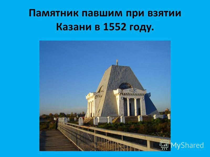 Памятник павшим при взятии Казани в 1552 году.