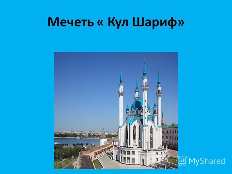 Мечеть « Кул Шариф»