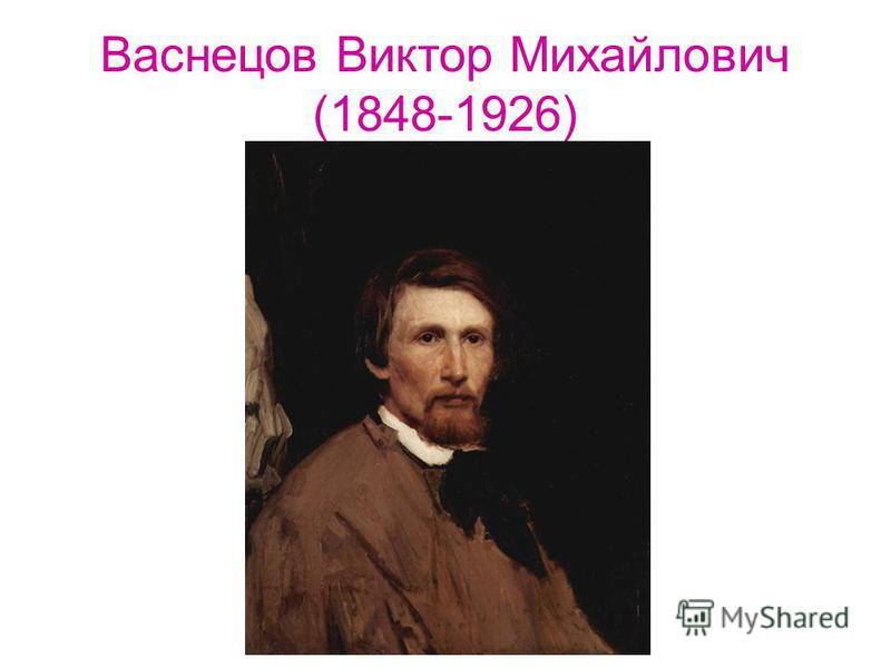 Васнецов Виктор Михайлович (1848-1926)