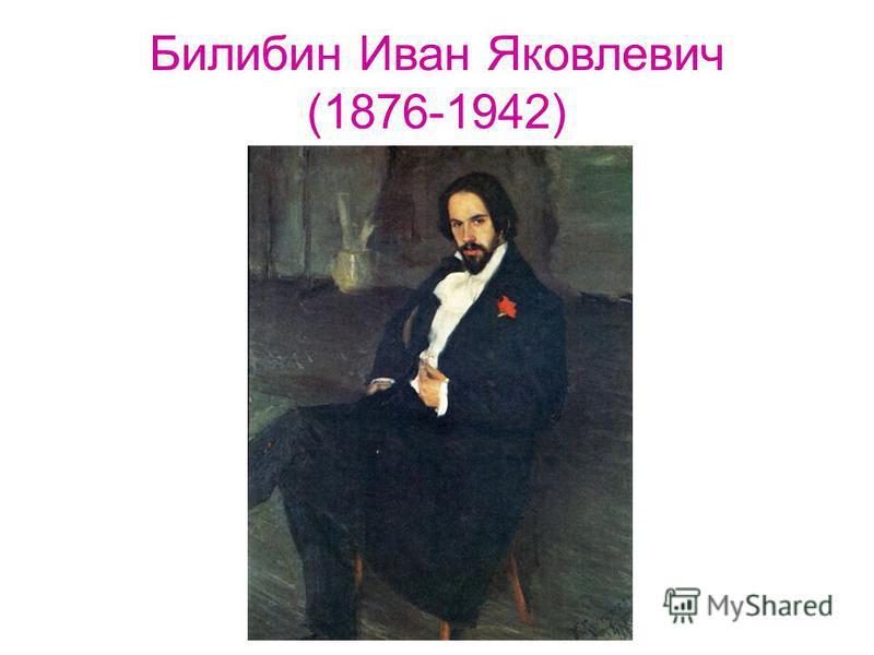 Билибин Иван Яковлевич (1876-1942)