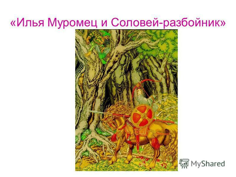 «Илья Муромец и Соловей-разбойник»