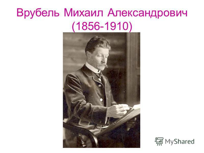Врубель Михаил Александрович (1856-1910)