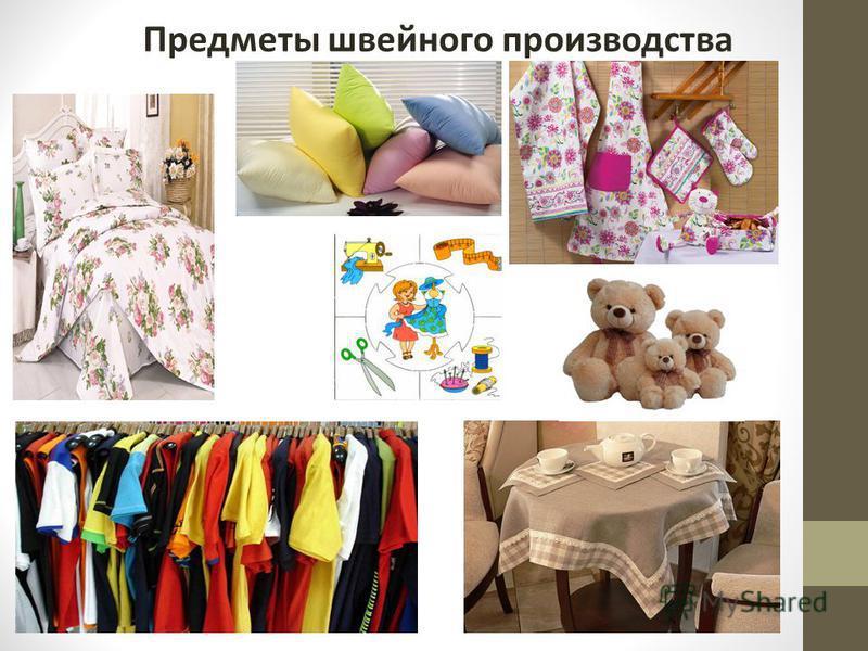Предметы швейного производства